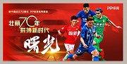 新中国体育70年《曙光》:希望之星不断涌现 国足未来可期