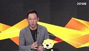 欧联-小组赛第6轮录播:维迪奥顿VS切尔西(苏东 孟洪涛)