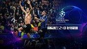 国际米兰VS多特蒙德-1920欧冠小组赛第3轮