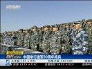 中国举行建军90周年阅兵