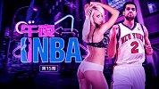《午夜nba》第15期:书豪前队友娇妻身材火辣 曾被评NBA最性感辣妈