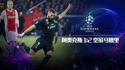 阿贾克斯VS皇家马德里-18/19赛季欧冠1/8决赛首回合