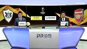 欧联-小组赛第2轮录播:卡拉巴克VS阿森纳(鲁靖明 蔡慧强)