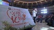 公益-2014MusicRadio我要上学郑州场爱心路演