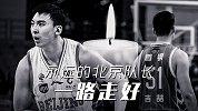 PP体育原创短片送别吉喆:请记住那个默默为北京队奉献的人