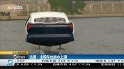 法国:出租车也能水上漂