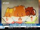 三只松鼠IPO临停 疑遭自媒体勒索500万