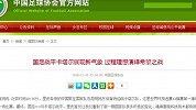 世界杯-18年-预选赛-A组-第5轮-中国vs卡塔尔-合集