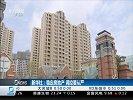 新华社:稳定房地产 调控要从严