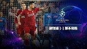 利物浦VS那不勒斯-1920欧冠小组赛第5轮