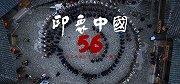 《印象中国56》第一集侗族