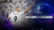 皇家马德里VS比尔森胜利-18/19欧冠小组赛第3轮