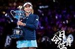 《今日往昔》-大阪直美澳网夺冠+登顶世界第1!创亚洲网坛历史
