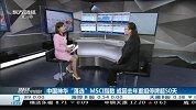 """中国神华""""落选""""MSCI指数 或因去年重组停牌超50天"""