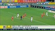 2015东亚杯新闻合集