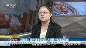 14家银行股陷入破净潮 上海银行处罚稳定股价措施 濮良珺:银行破净资频现 大型银行有低配价值