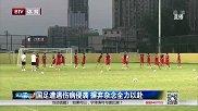 2015东亚杯国足新闻合集